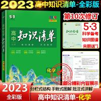 知识清单高中化学第9次修订全彩版通用版2022版化学知识大全同步讲解巩固基础重难点复习