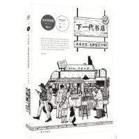 下一代书店