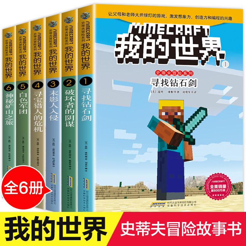 全6册我的世界史蒂夫冒险系列第一辑  小学生益智想象创造力编程游戏书三四五六年级小学生课外阅读书籍6-12岁儿童读物