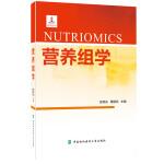 营养组学 张双庆 中国协和医科大学出版社 9787567903838