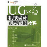 UGNX4 0中文版机械设计典型范例教程夏德伟,张俊生,陈树勇电子工业出版社9787121027994