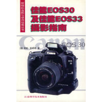 【新书店正品包邮】 佳能EOS30及佳能EOS33摄影指南/照相机选购与使用指南丛书 (德)里希特,王静 978753