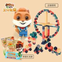 三只松鼠玩具儿童大颗粒积木女男孩子百变拼装早教益智桌智力开发