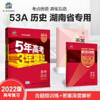 2022版53A历史5年高考3年模拟湖南适用新高考五年高考三年模拟高考必刷题湘教版文科高二高三文科教