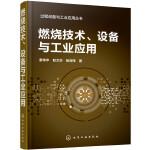 过程设备与工业应用丛书--燃烧技术、设备与工业应用