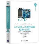 ARM嵌入式微控制器原理与应用――基于Cortex-M0+内核LPC84X与μC/OS-III操作系统(第2版)