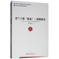 普兰丁格 保证 三部曲研究 孙清海 著 9787520334297 中国社会科学出版社【直发】 达额立减 闪电发货 80