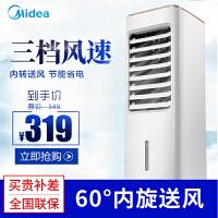 美的(Midea) AAB10A 冷风扇单冷立式空调扇家用大风量静音迷你小空调扇