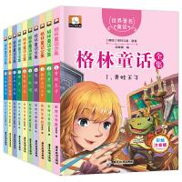 全套10册 世界童话 格林童话全集大拇指汤姆(青蛙王子等)全10册 彩图注音版儿童睡前故事 3-6-9-12岁儿童课外