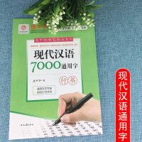 现货正版现代汉语7000通用字行书庞中华硬笔书法系列临摹初高中学生成人钢笔水中性笔书法练习字帖规范书写速成训练习