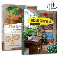 2本 阳台花园打造记+打造你的室内花园-30种植物创意微景观 花园设计/阳台造景/养护技巧 养花书籍 家庭园艺 庭院微