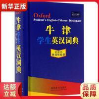 牛津学生英汉词典 牛津大学出版社 四川辞书出版社 9787557901837