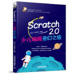 Scratch 2.0少儿编程奇幻之旅