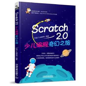 Scratch 2.0少儿编程奇幻之旅 Scratch2.0少儿编程奇幻之旅(中国少儿编程网组织策划并编著,网站提供交流平台提供技术支持)