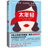 太年轻(《岛上书店》作者加・泽文全新力作。)