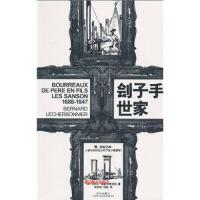 刽子手世家 (法)勒歇尔博尼埃 ,张丹彤,张放 译
