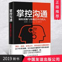2019新书 掌控沟通如何说服与你观点不合的人 贾斯汀・李 著 社交高情商沟通术 沟通的艺术对话交流口才技巧书籍解决沟