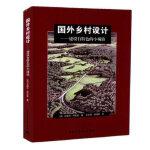 【新书店正版】国外乡村设计: 【美】兰德尔