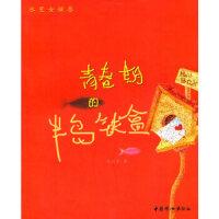 【包邮】青春期的半岛铁盒 风信子 中国妇女出版社 9787802030985