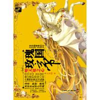 【二手旧书9成新】玫瑰帝国 堕天使之心(步非烟新作)步非烟9787535875235湖南少儿出版社