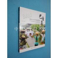 [二手旧书9成新]巴厘岛的走法 /林柏寿 著 中国旅游出版社