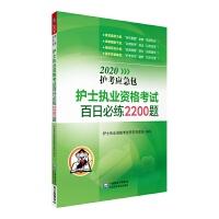 2020护士资格考试 应急包:护士执业资格考试百日必练2200题(2020护考应急包)