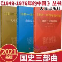 国史三部曲 《1949―1976年的中国》丛书 2021新版 人民出版社 中国共产党历史史料【预售】