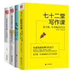 叶圣陶夏�D尊给中学生的语文指导课(套装共四册)