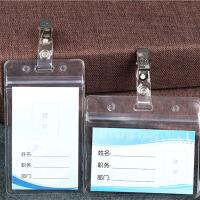 加厚透明防水软胶工作证件卡套 工作证牌胸卡厂牌卡套夹子夹扣横