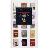 【新书店正品包邮】ZIPPO美国传奇收藏指南 9787544702416 (美)纽马克(Neumark,A.),杨贵山
