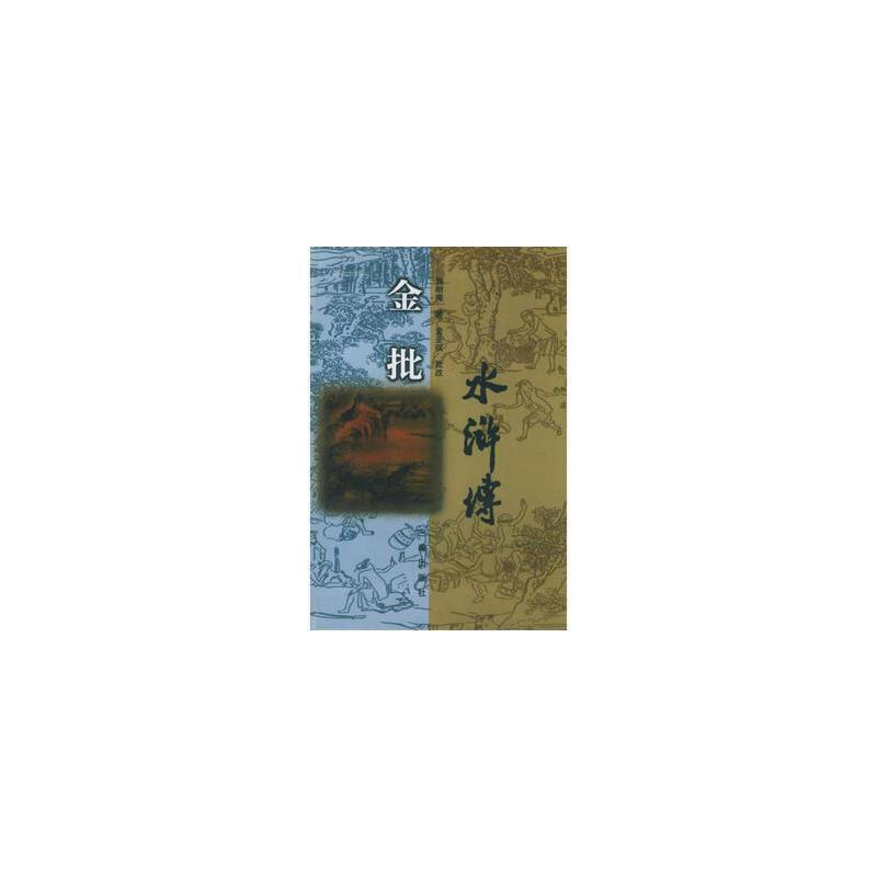 金批水浒传(精) 9787806281628 施耐庵 ,金圣叹  批改 三秦出版社 【请看详情】有问题随时联系或者咨询在线客服!