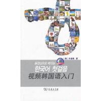 视频韩国语入门(附CD1张) (韩)朴奎炳,申锦善 9787100092845 商务印书馆