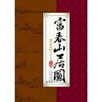 【新书店正版】富春山居图(元)黄公望9787550602670凤凰出版社