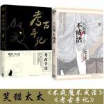 【全新直发】微笑的猫 不疯魔不成活+考古手记 全2册(十周年纪念版) 长江文艺出版社