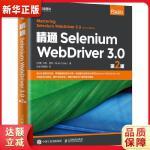 精通Selenium WebDriver 3 0 第2版 [印度]马克・柯林(Mark Collin) 人民邮电出版社
