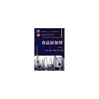 食品添加剂 第3版 郝利平 中国农业大学出版社 9787565516047以售价为准,建议者物购