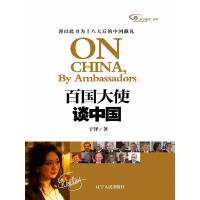 百国大使谈中国