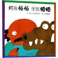 信谊世界精选图画书:鳄鱼怕怕 牙医怕怕 (精装绘本) (日)五味太郎 编绘;上谊编辑部 译 9787533274276