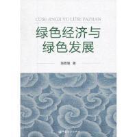 绿色经济与绿色发展 张哲强 中国金融出版社【新华书店 正版图书】