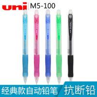 日本uni三菱M5-100自动铅笔0.5mm 三菱自动铅笔 三菱铅笔5色选