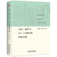 【全新直发】马可 波罗与10-14世纪的丝绸之路 荣新江, 党宝海 9787301303283 北京大学出版社