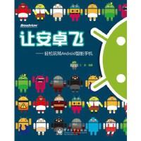 【新书店正版】让安卓飞:轻松玩转Android智能手机江南著9787121157080电子工业出版社