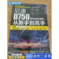 【二手9成新】尼康D750数码单反摄影从新手到高手曹照、曹莹、董宝利著化学工业出版社