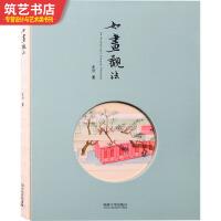 如画观法 王欣著 从中国古画中寻找 现代中式建筑与园林设计建造之法 建筑与景观设计书籍