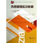 外贸函电实训教程(高职高专商务英语、应用英语专业规划教材)