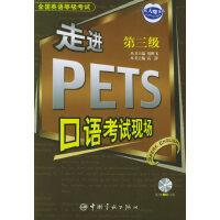走进PETS口语考试现场・第三级――全国英语等级考试(含MP3光盘一张)