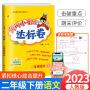 黄冈小状元达标卷二年级下册语文部编人教版2021新版