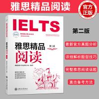 朗阁IELTS应试系列 雅思精品阅读 第2版
