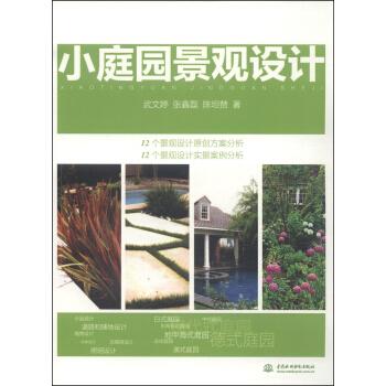 【全新正版】小庭园景观设计 武文婷,张鑫磊,陈坦赞 9787517025931 中国水利水电出版社