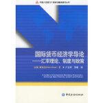 国际货币经济学导论:汇率理论、制度与政策 维塞尔(Visser,H.),卢力平,李瑶 中国金融出版社 97875049
